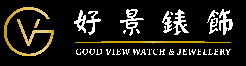 好景錶飾有限公司